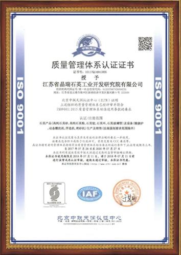 IOS9001质量管理体系认证证书